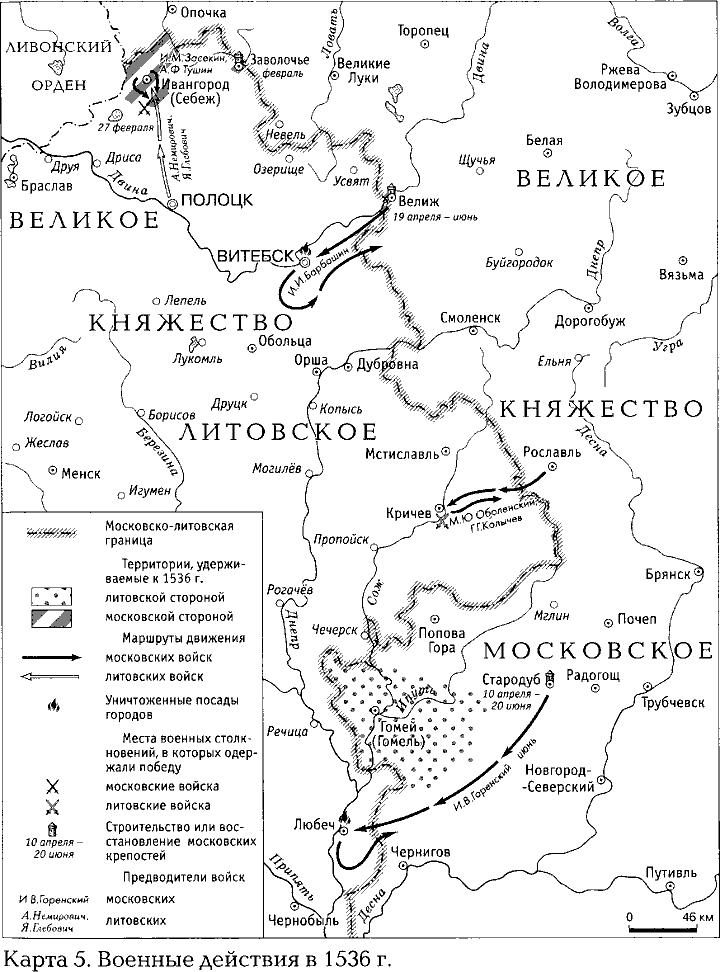 Карта 5 . Военные действия в