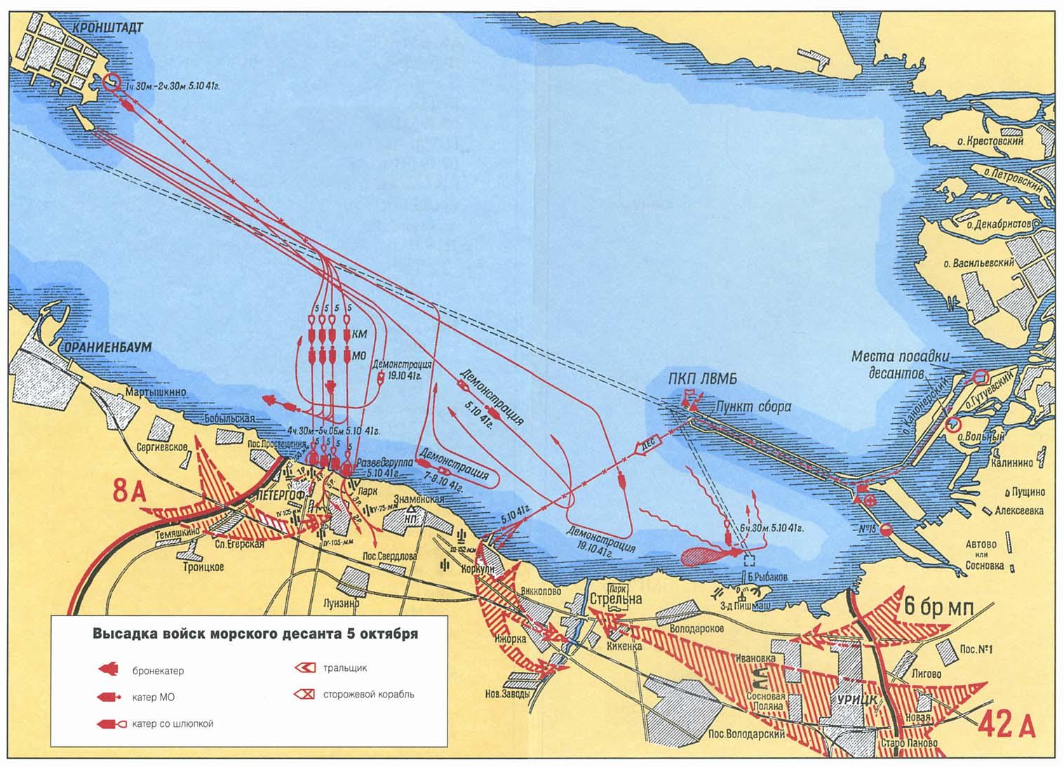 Предполагаемый план соединения двух армий.  Высадка основных сил десанта началась ранним утром 5 октября возле...