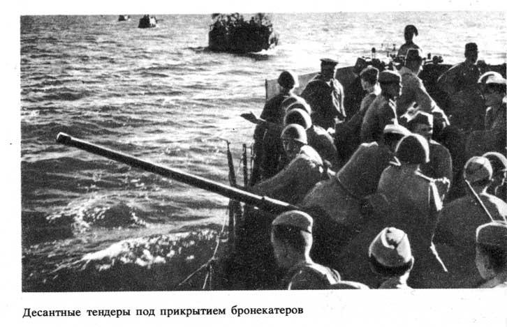 Десантные катера